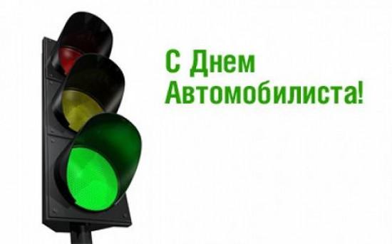 """КП """"Первомайський міський водоканал"""" вітає автомобілістів з професійним святом!"""