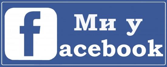 Тепер ми на Facebook - приєднуйтесь!