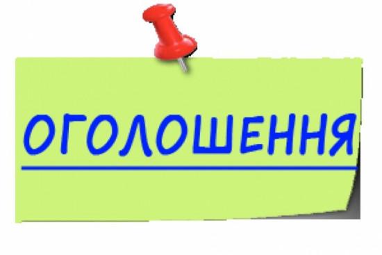 До уваги мешканців мікрорайону Коротченко