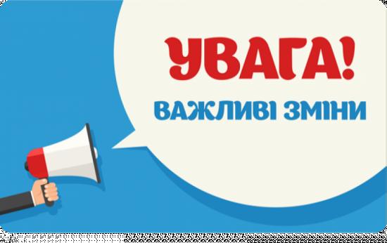 До уваги споживачів послуг КП «Первомайський міський водоканал»!